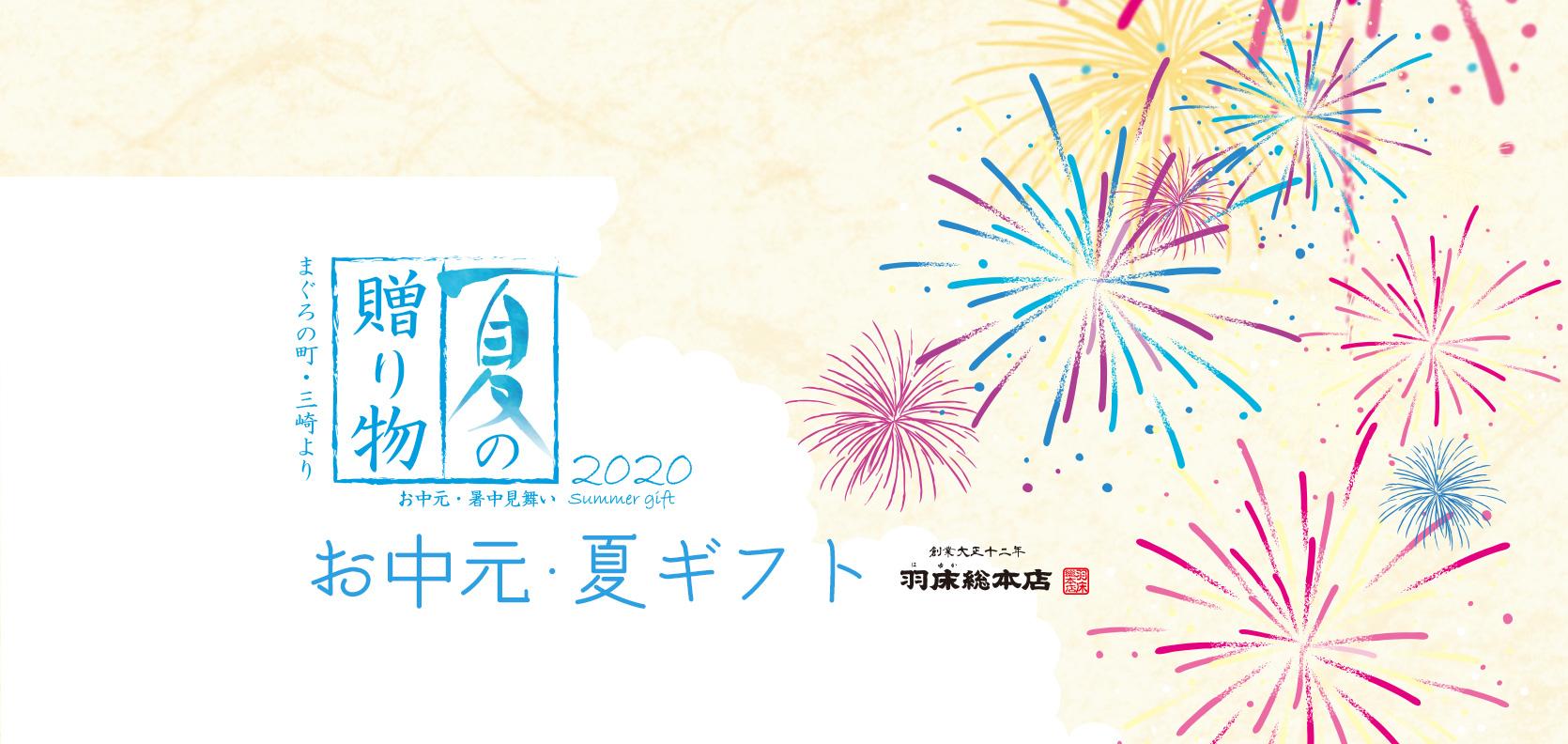 2020年 お中元・夏ギフト