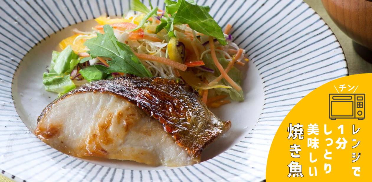 レンジで美味しい焼き魚